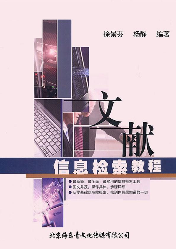 文献信息检索教程 _ 圣才e书网e.100xuexi.com