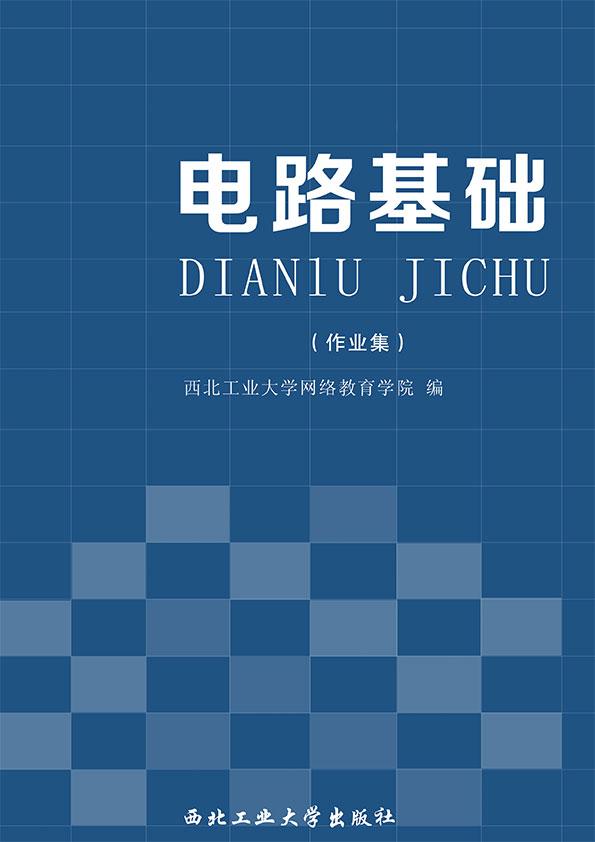 [3d电子书]《电路基础》作业集[免费下载