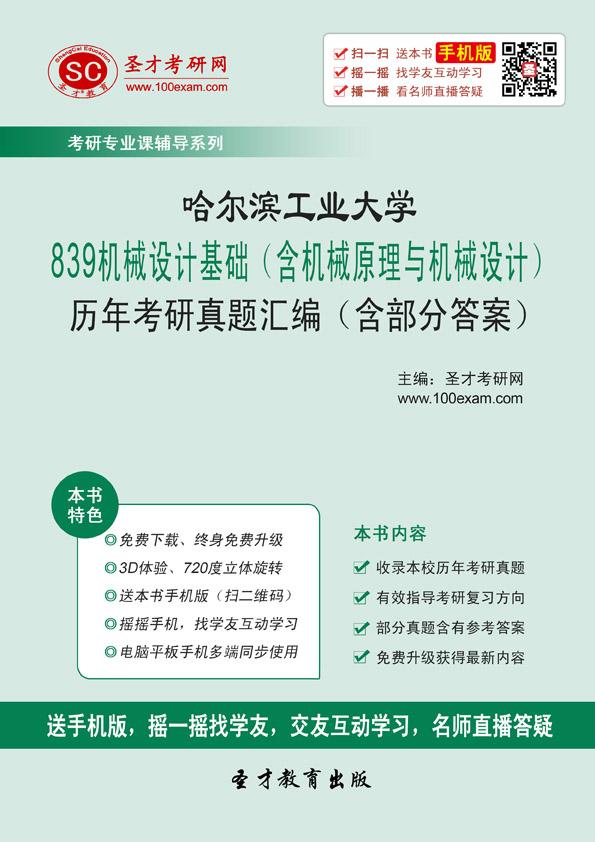 哈尔滨工业大学839机械设计基础(含机械原理与机械)
