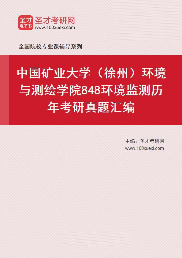 中国矿业大学(徐州)环境与测绘学院848环境监测历年