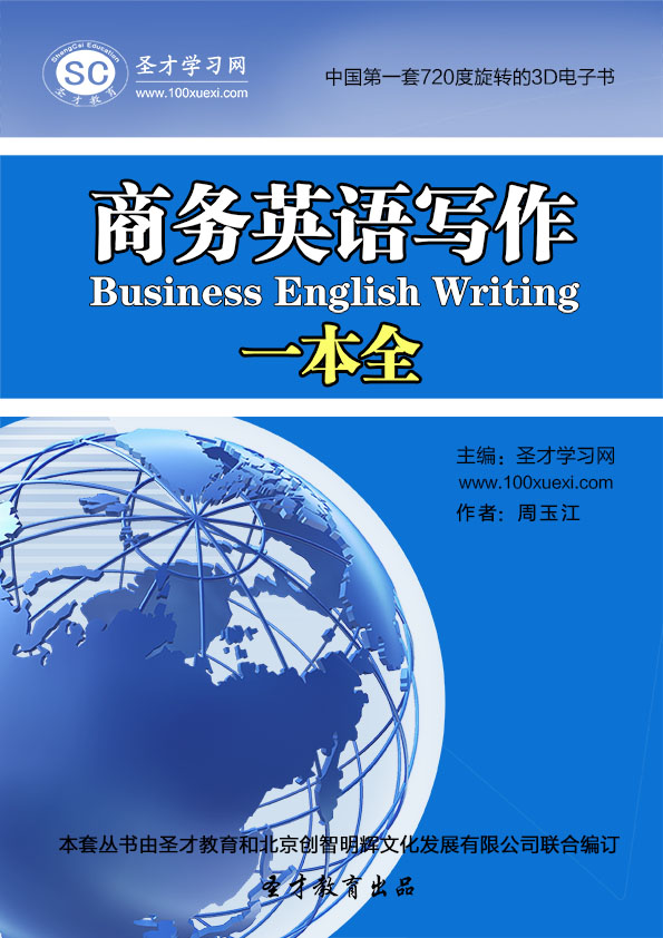 【sc圣才学习电脑软件】商务英语写作一本全价格