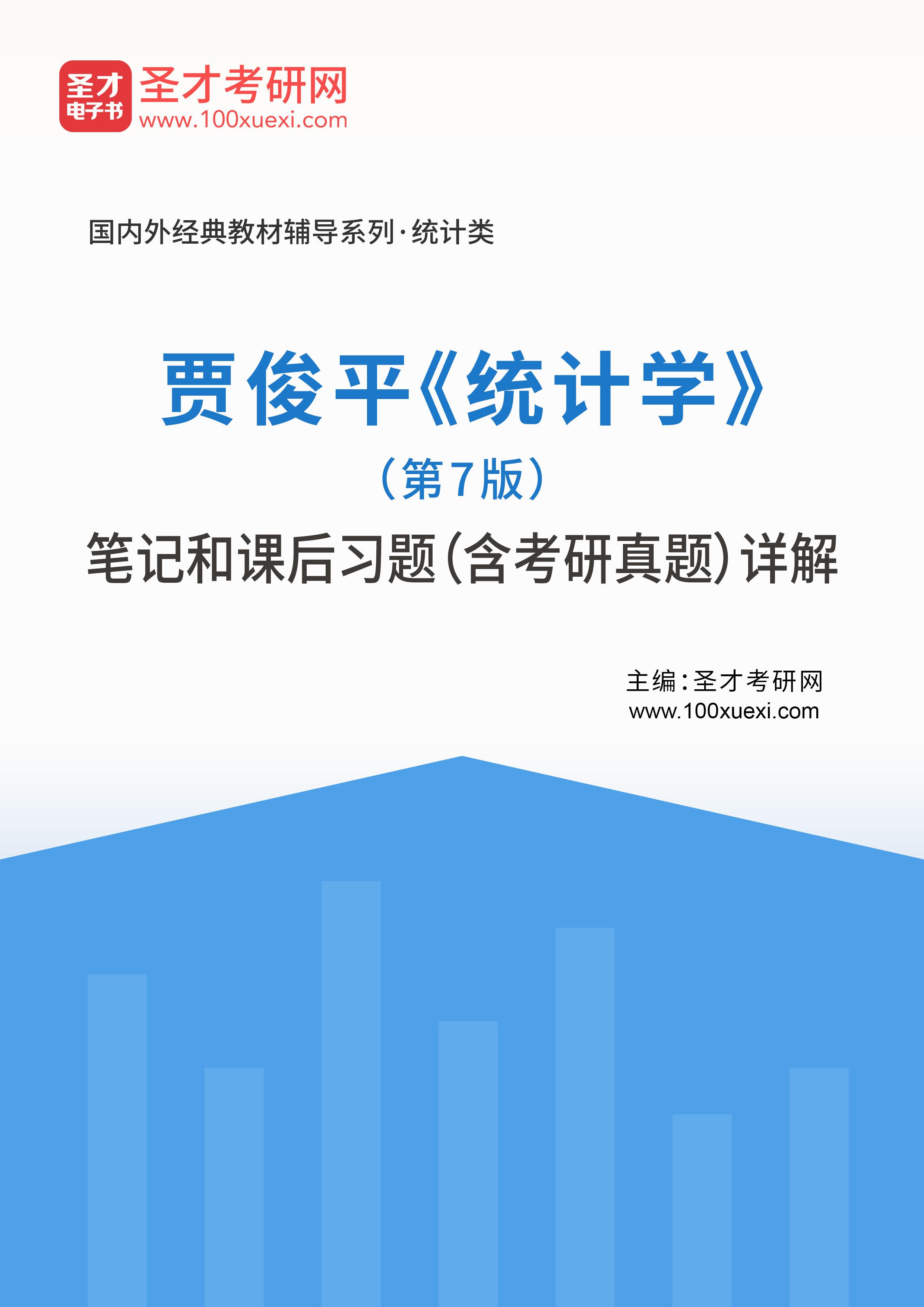 贾俊平《统计学》(第7版)笔记和课后习题(含考研真题)详解