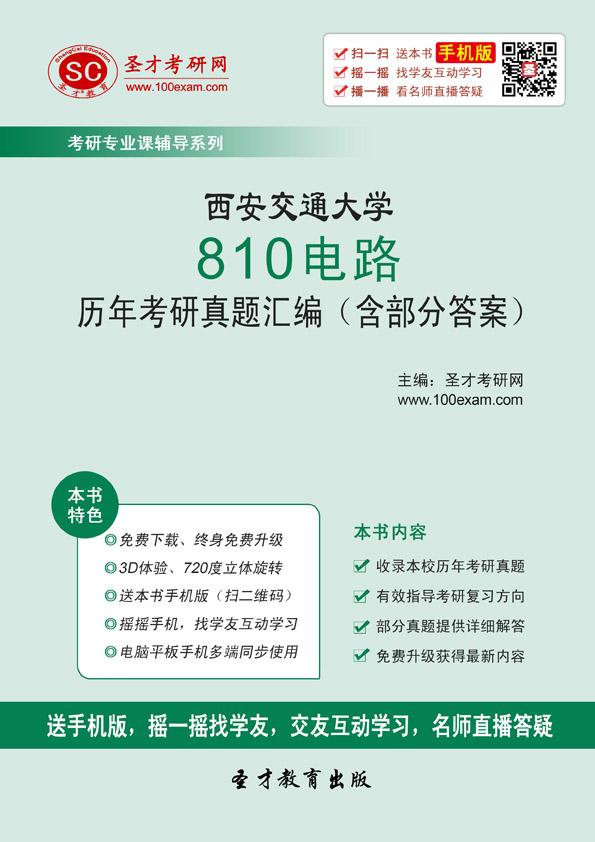 西安交通大学810电路历年考研真题汇编(含部分答案)