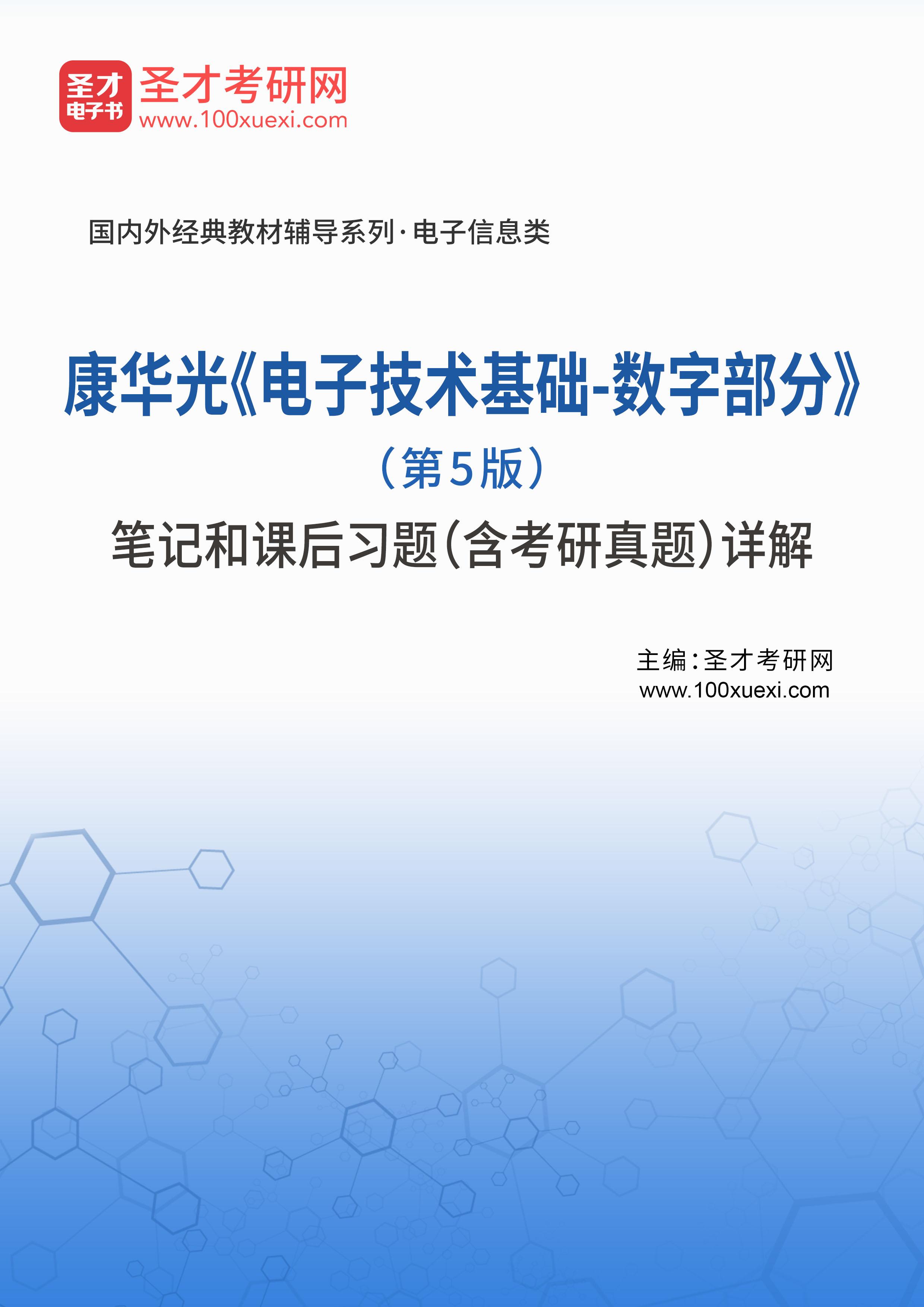 康华光《电子技术基础-数字部分》(第5版)笔记和课后