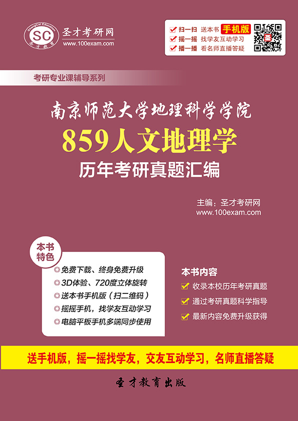 南京师范大学地理科学学院859人文地理学历年考研