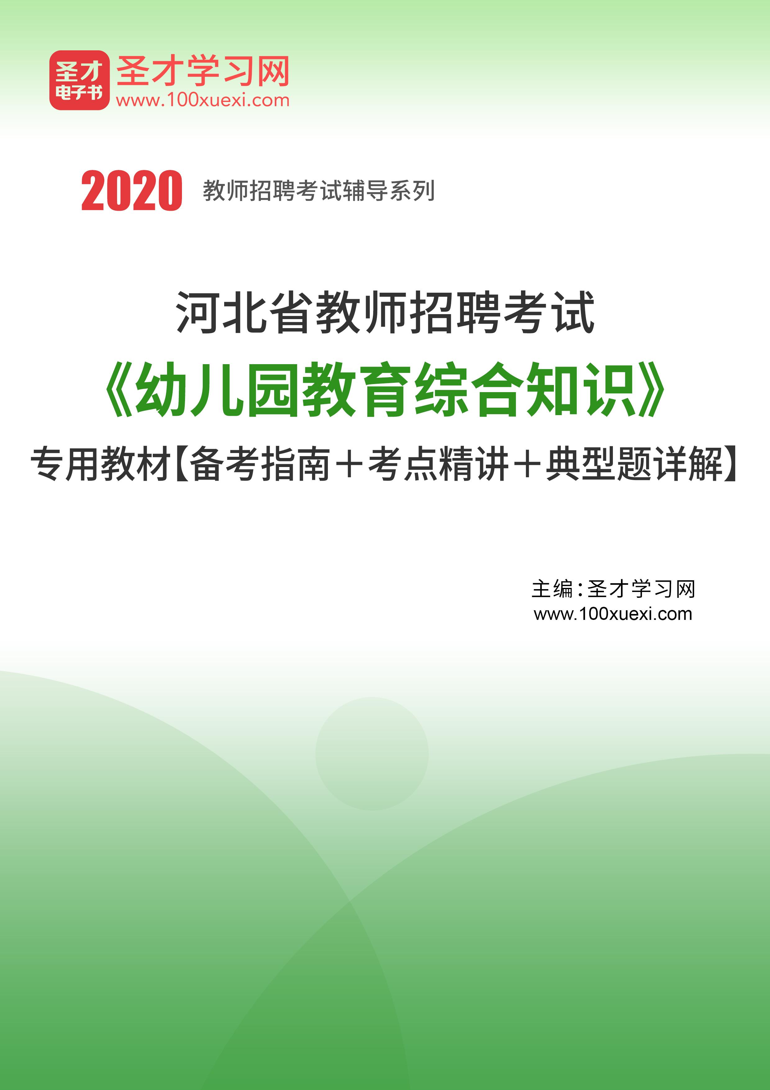 2016年河北省教师招聘考试《幼儿园教育综合知识》