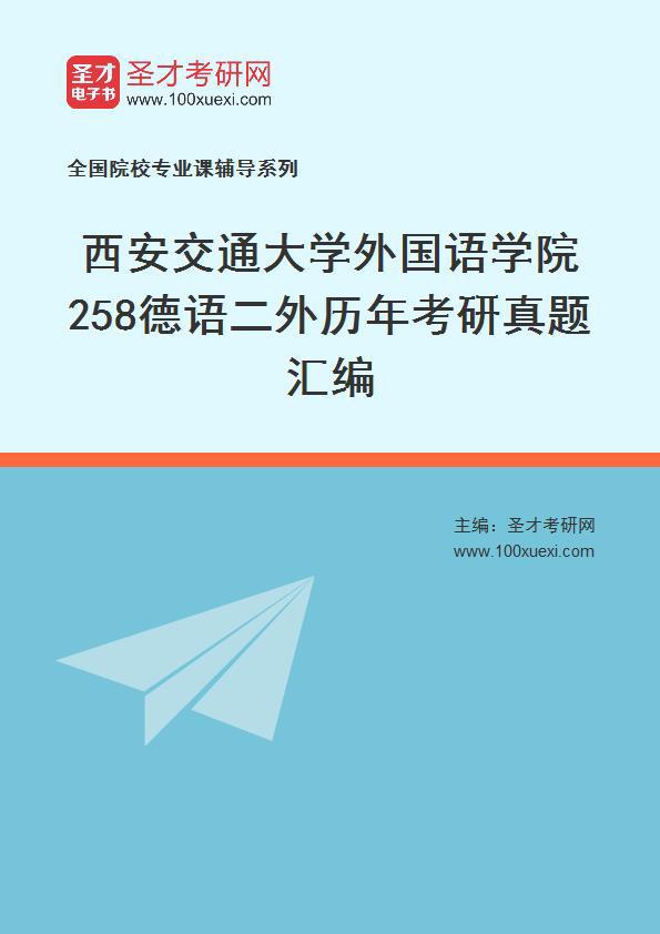 西安交通大学外国语学院258德语二外历年考研真题