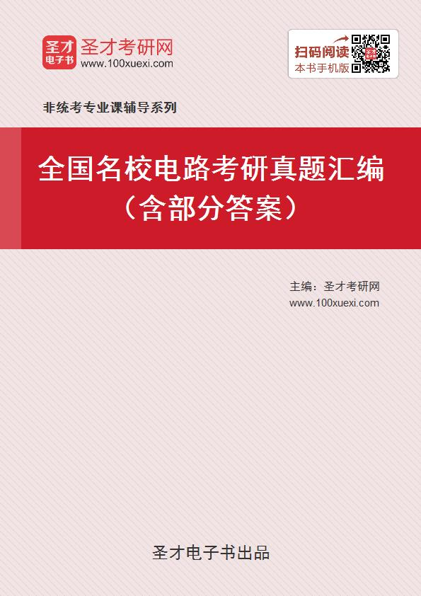 全国名校电路考研真题汇编(含部分答案)