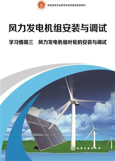 电子书学习情境三 风力发电机组叶轮的安装与调试