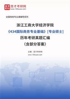 电子书浙江工商大学经济学院《434国际商务专业基础》[专业硕士]历年考研真题汇编(含部分答案)
