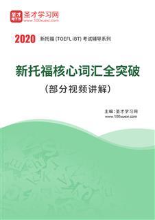 电子书2020年新托福核心词汇全突破(部分视频讲解)