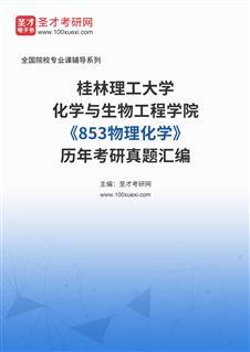 电子书桂林理工大学化学与生物工程学院《853物理化学》历年考研真题汇编
