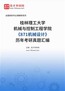 电子书桂林理工大学机械与控制工程学院《871机械设计》历年考研真题汇编