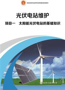电子书项目一 太阳能光伏电站的基础知识