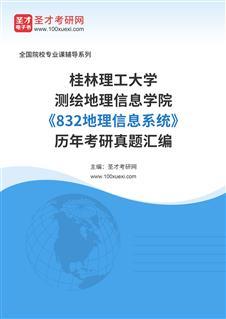 电子书桂林理工大学测绘地理信息学院《832地理信息系统》历年考研真题汇编