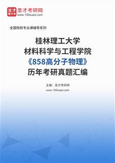 电子书桂林理工大学材料科学与工程学院《858高分子物理》历年考研真题汇编