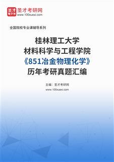 电子书桂林理工大学材料科学与工程学院《851冶金物理化学》历年考研真题汇编