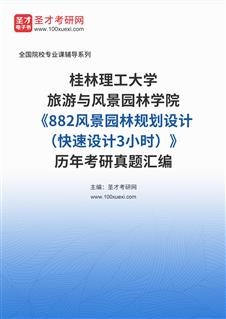 电子书桂林理工大学旅游与风景园林学院《882风景园林规划设计(快速设计3小时)》历年考研真题汇编