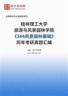 电子书桂林理工大学旅游与风景园林学院《344风景园林基础》历年考研真题汇编