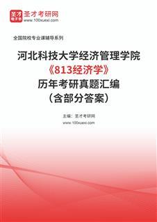 电子书河北科技大学经济管理学院《813经济学》历年考研真题汇编(含部分答案)
