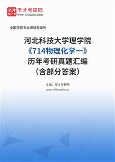 电子书河北科技大学理学院《714物理化学一》历年考研真题汇编(含部分答案)