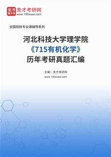 电子书河北科技大学理学院《715有机化学》历年考研真题汇编
