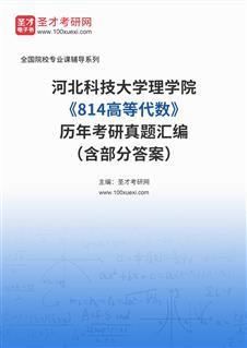电子书河北科技大学理学院《814高等代数》历年考研真题汇编(含部分答案)