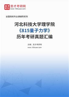 电子书河北科技大学理学院《815量子力学》历年考研真题汇编