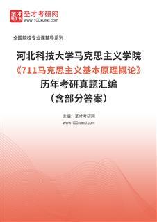 电子书河北科技大学马克思主义学院《711马克思主义基本原理概论》历年考研真题汇编(含部分答案)
