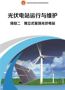 电子书项目二 独立式屋顶光伏电站