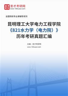 电子书昆明理工大学电力工程学院《821水力学(电力院)》历年考研真题汇编