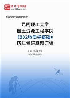 电子书昆明理工大学国土资源工程学院《802地质学基础》历年考研真题汇编