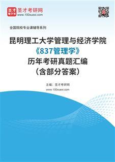 电子书昆明理工大学管理与经济学院《837管理学》历年考研真题汇编(含部分答案)