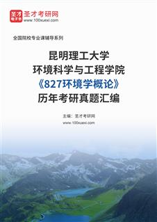 电子书昆明理工大学环境科学与工程学院《827环境学概论》历年考研真题汇编